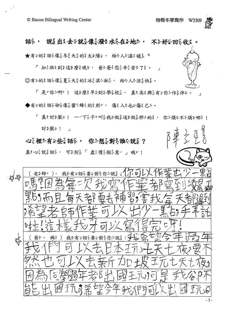 107W3309陳立瑾 (1).jpg