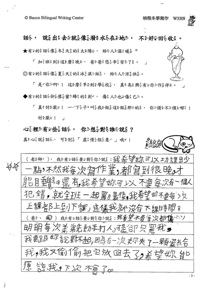 107W3309黃絡庭 (1).jpg