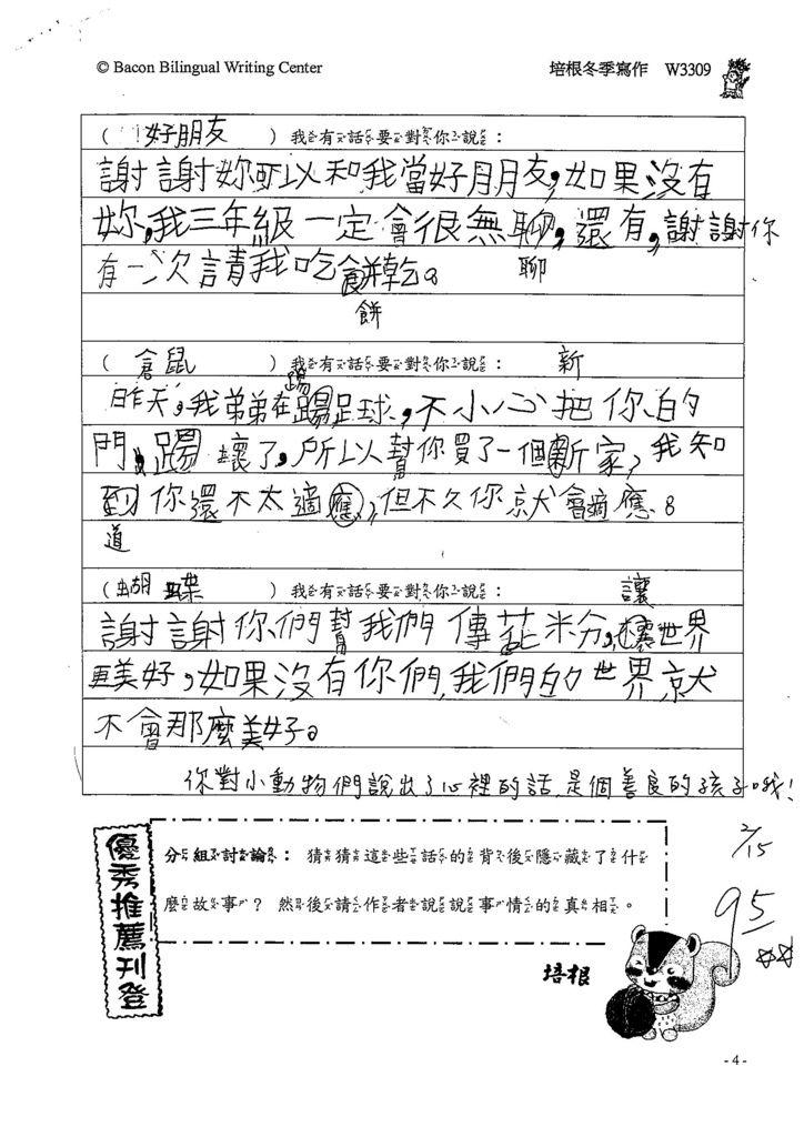107W3309黃絡庭 (2).jpg