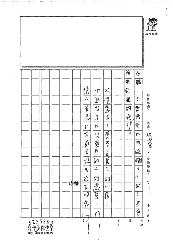 107W5305胡峻睿 (3).jpg