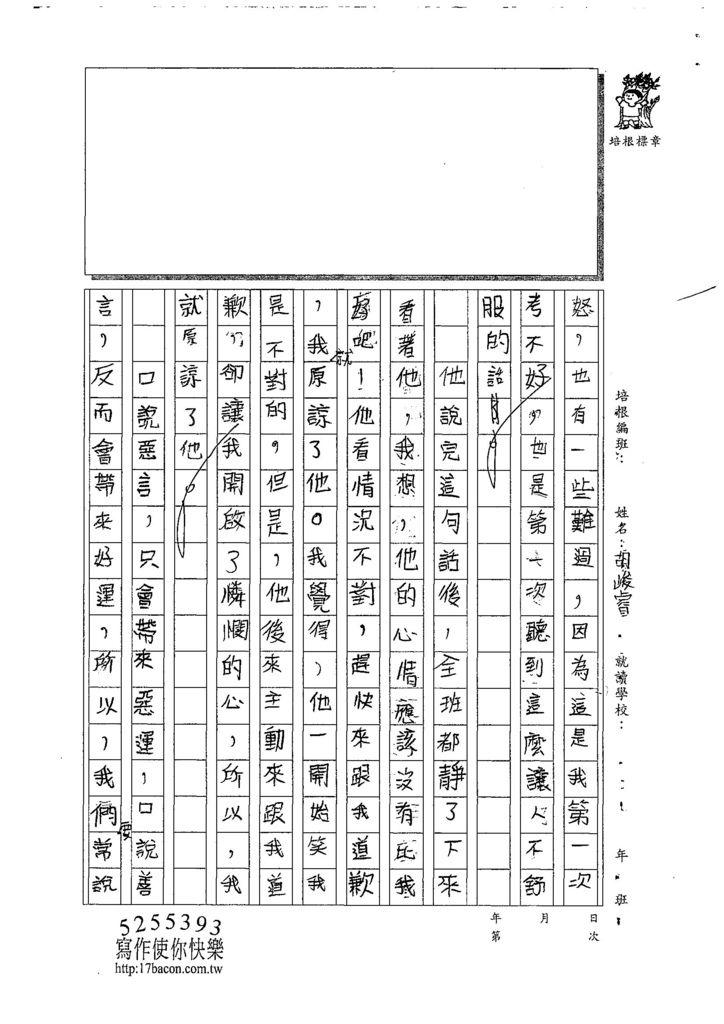 107W5305胡峻睿 (2).jpg