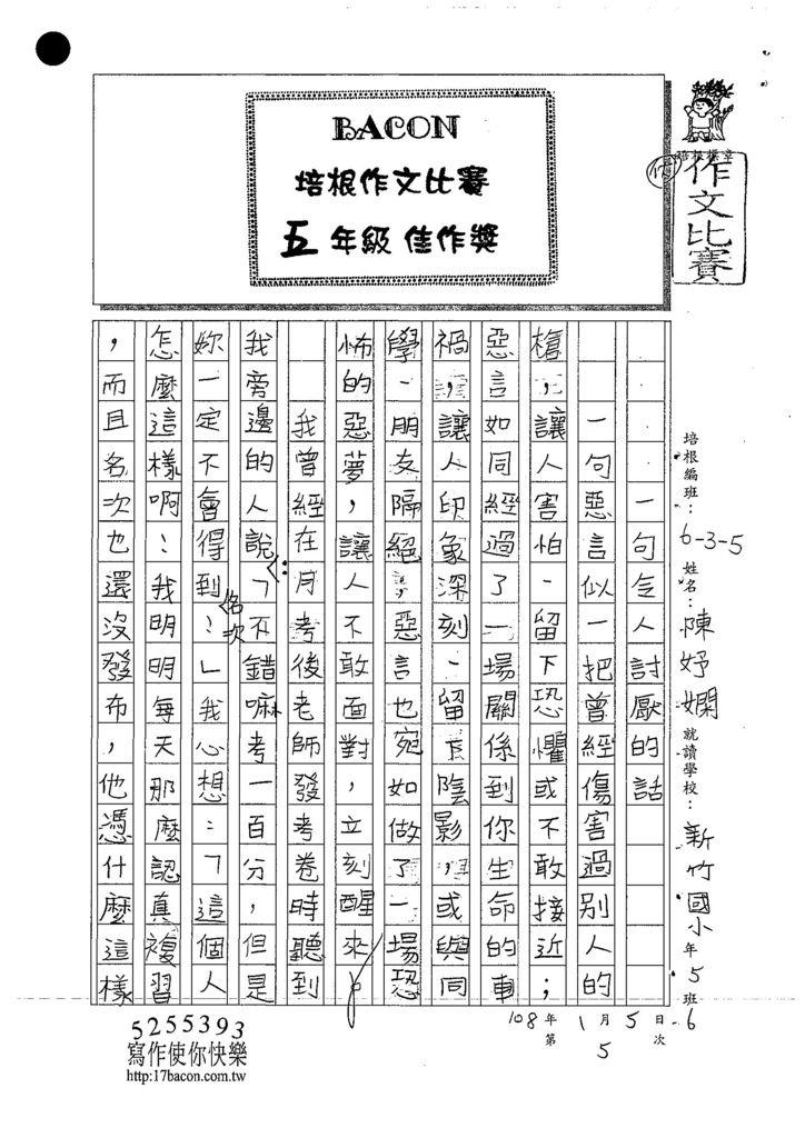 107W5305陳妤嫻 (1).jpg