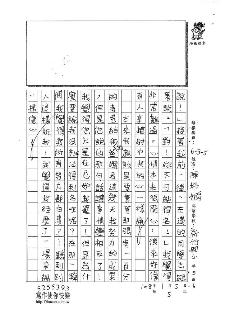 107W5305陳妤嫻 (2).jpg