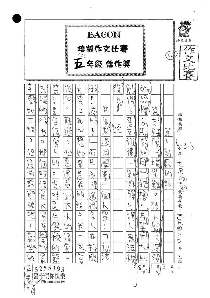 107W5305黃泓叡 (1).jpg