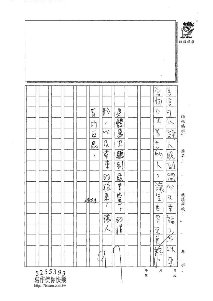 107W5305黃泓叡 (3).jpg