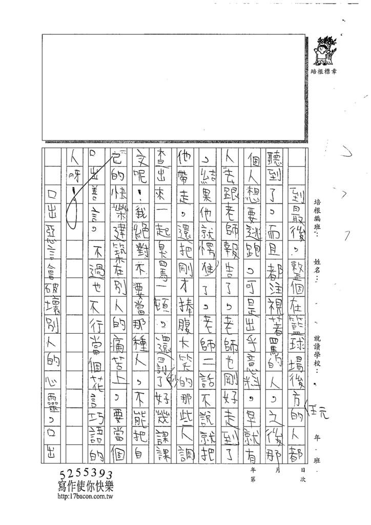 107W5305黃泓叡 (2).jpg