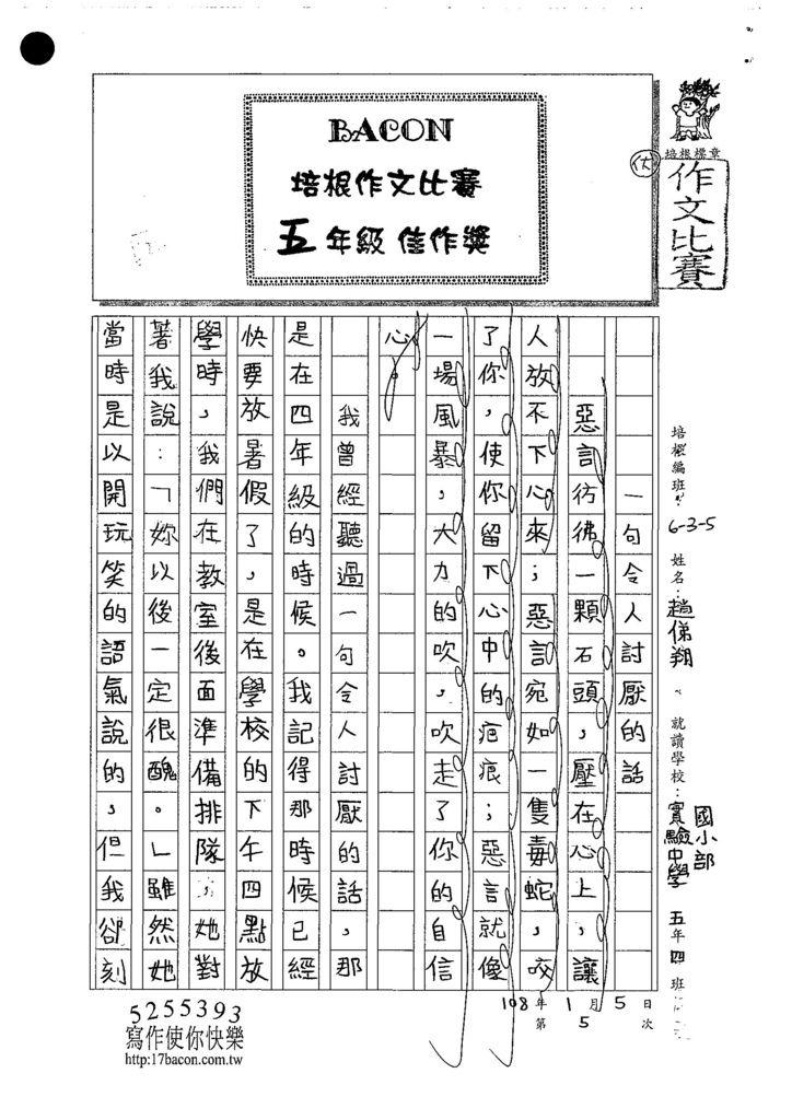 107W5305趙俤翔 (1).jpg