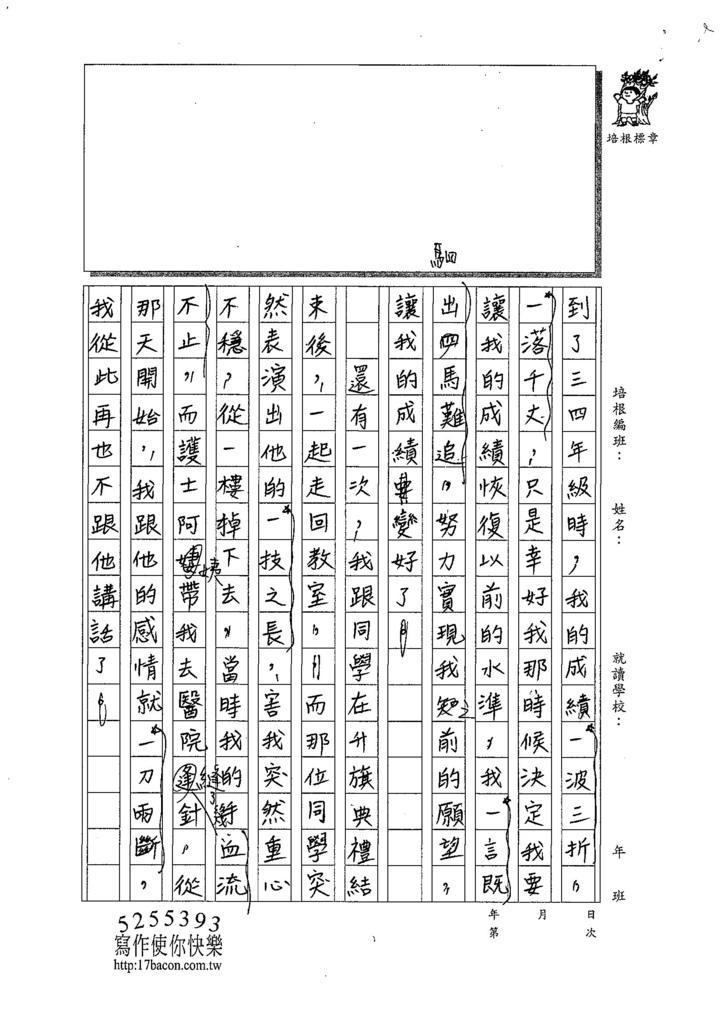 107W6309吳懷寬 (2).jpg