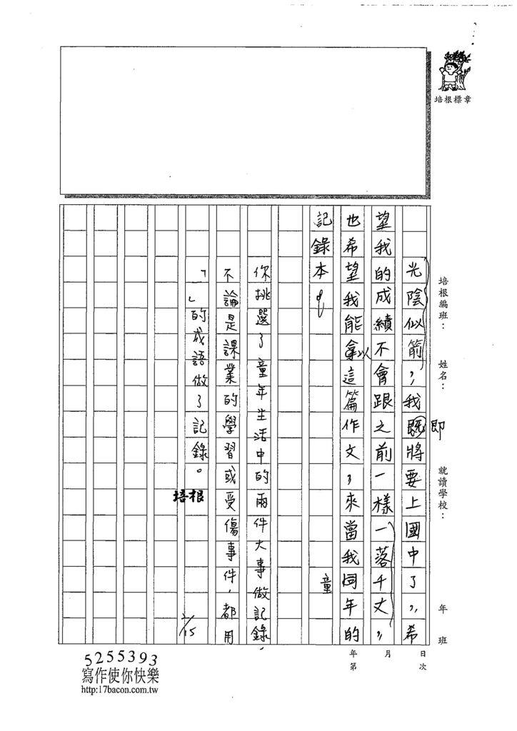 107W6309吳懷寬 (3).jpg