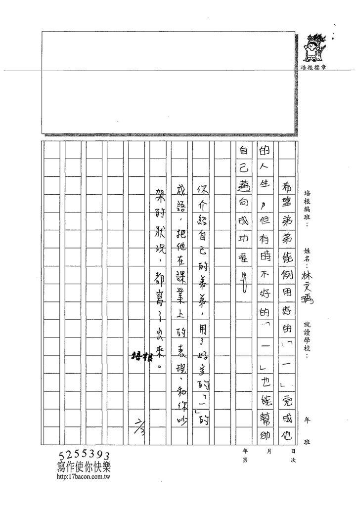 107W6309林文瑀 (3).jpg