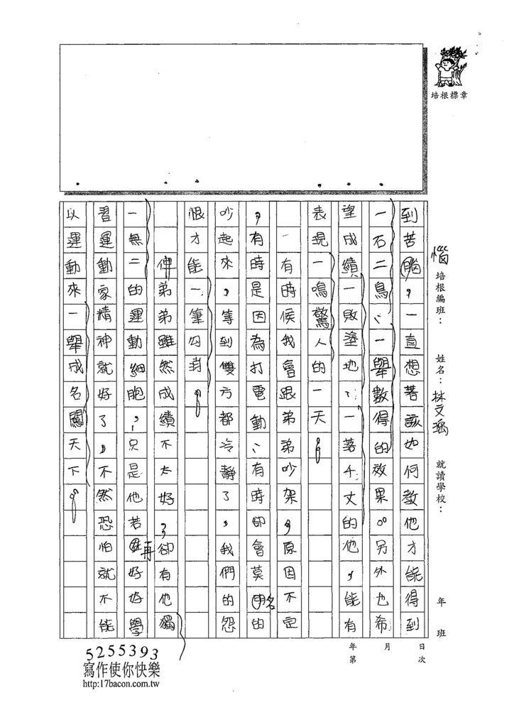 107W6309林文瑀 (2).jpg