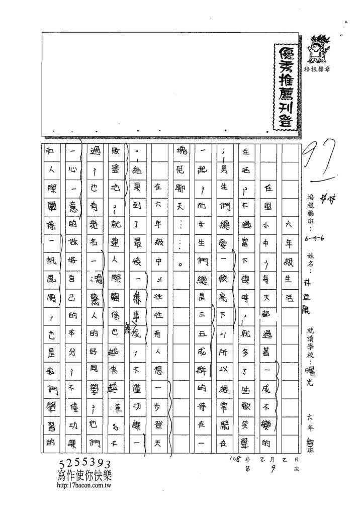 107W6309林宜靚 (1).jpg