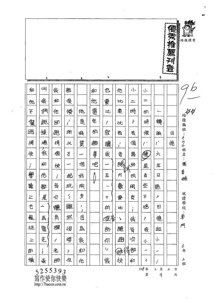 107W6309張季濰 (1).jpg