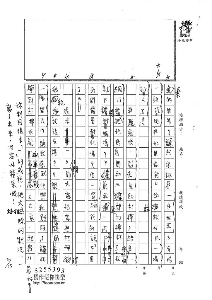107W6309薛媛僖 (2).jpg