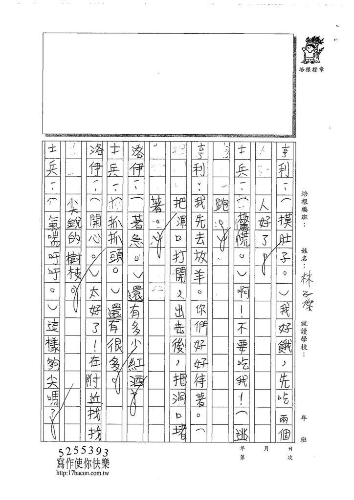 107W4309林子傑 (2).jpg