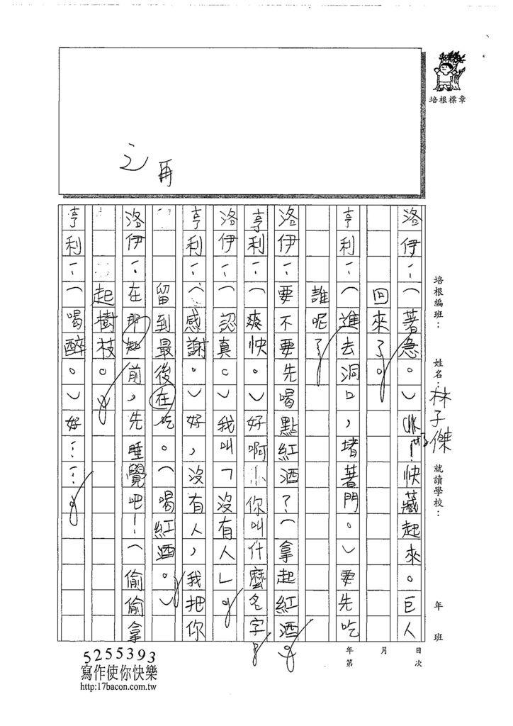 107W4309林子傑 (3).jpg