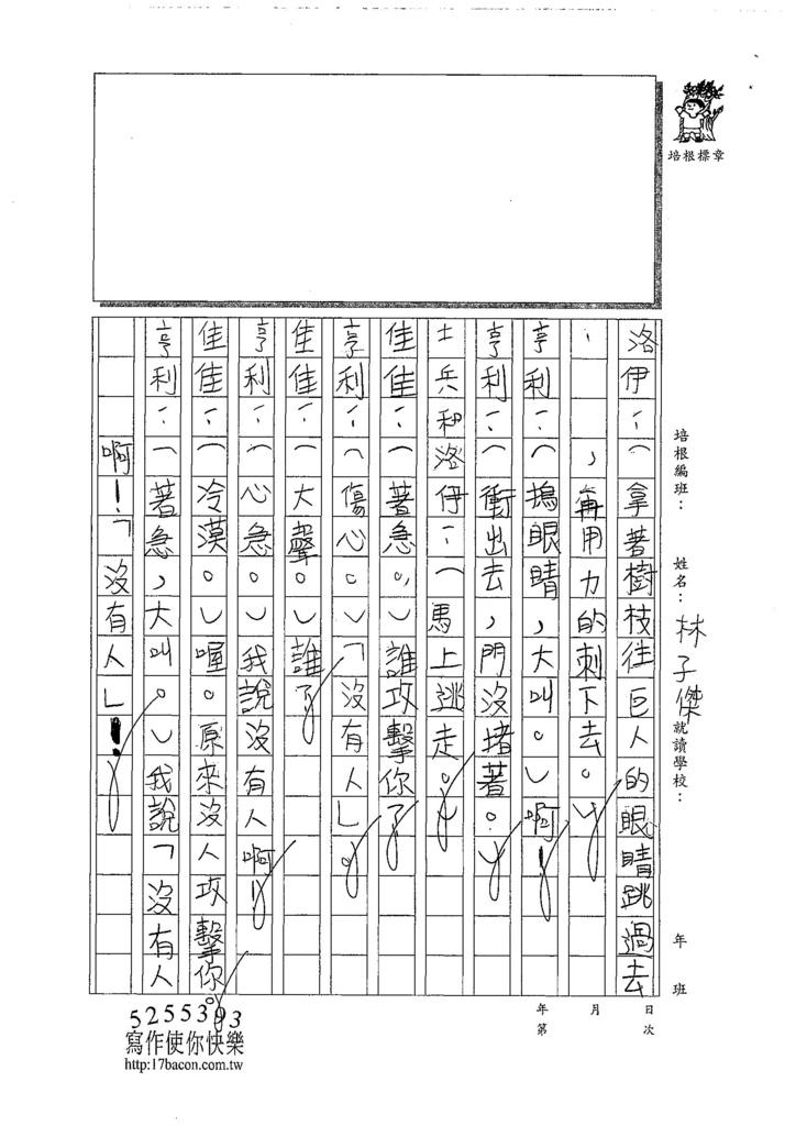 107W4309林子傑 (4).jpg