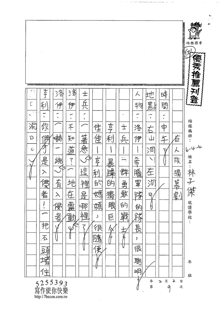 107W4309林子傑 (1).jpg