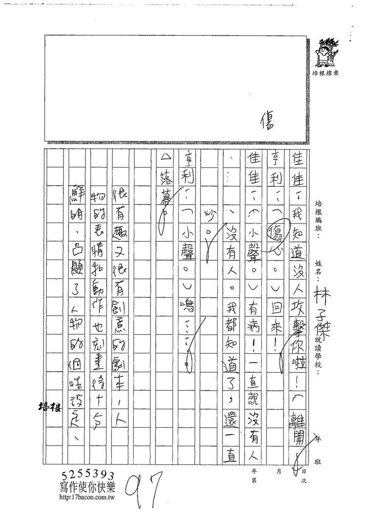 107W4309林子傑 (5).jpg