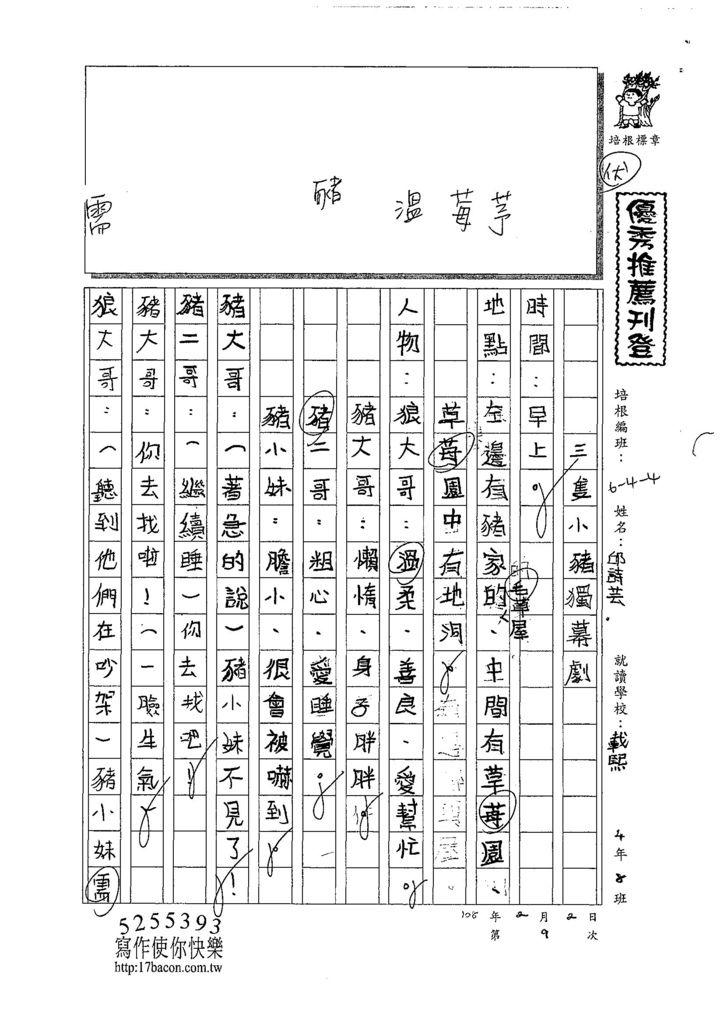107W4309邱詩芸 (1).jpg