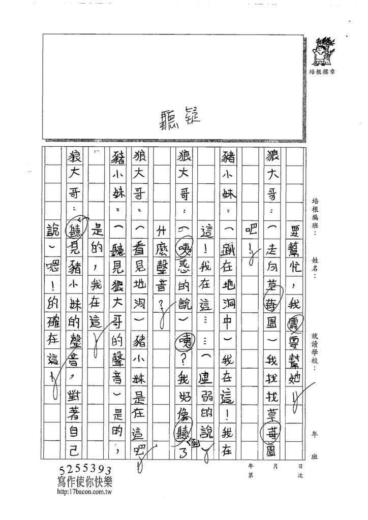 107W4309邱詩芸 (2).jpg