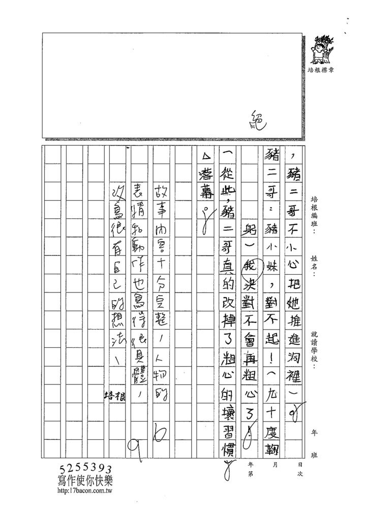107W4309邱詩芸 (4).jpg