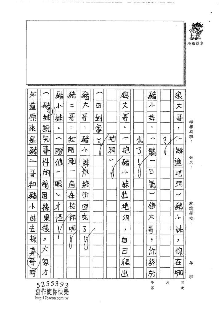107W4309邱詩芸 (3).jpg
