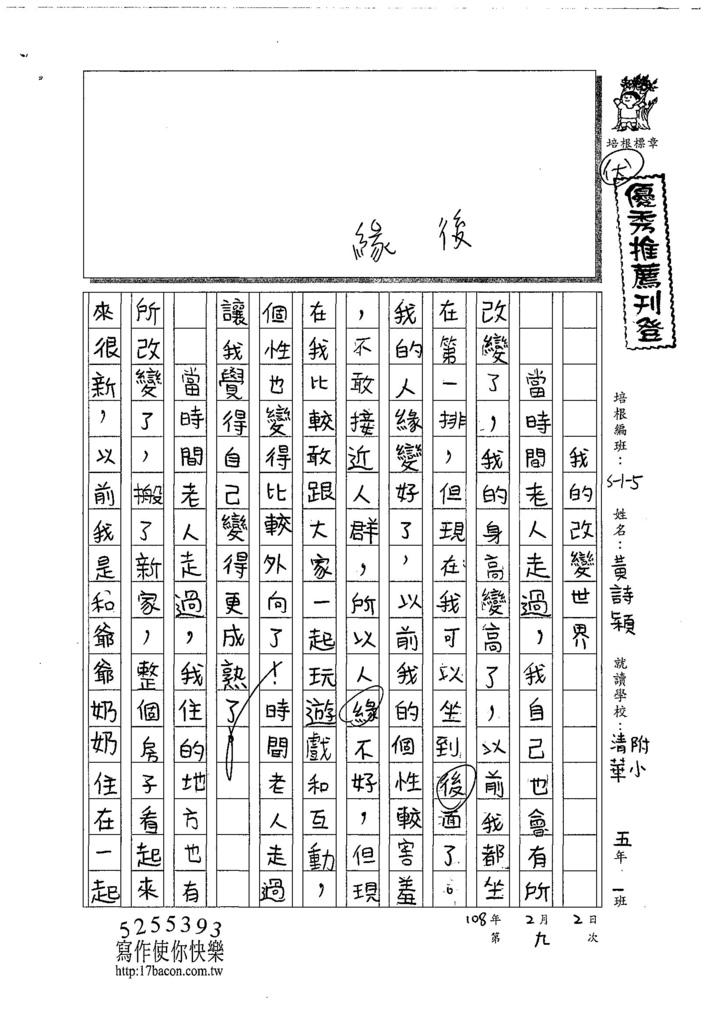 107W5309黃詩穎 (1).jpg