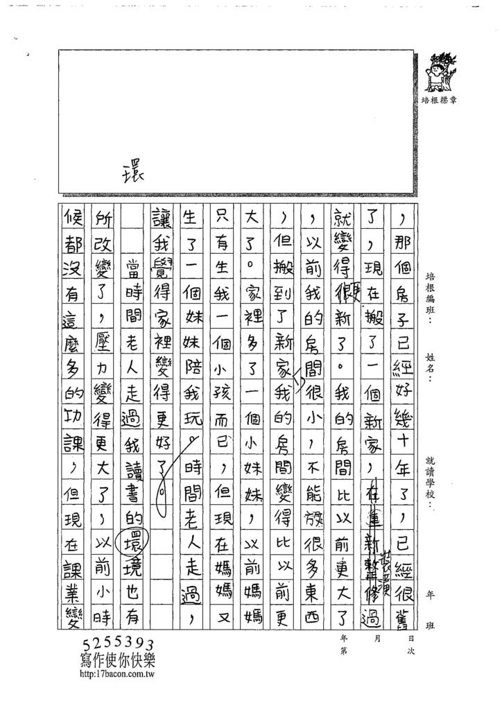 107W5309黃詩穎 (2).jpg