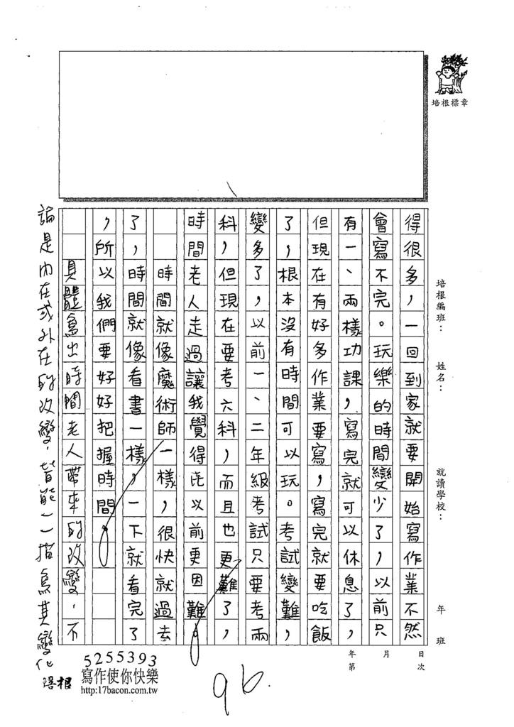 107W5309黃詩穎 (3).jpg