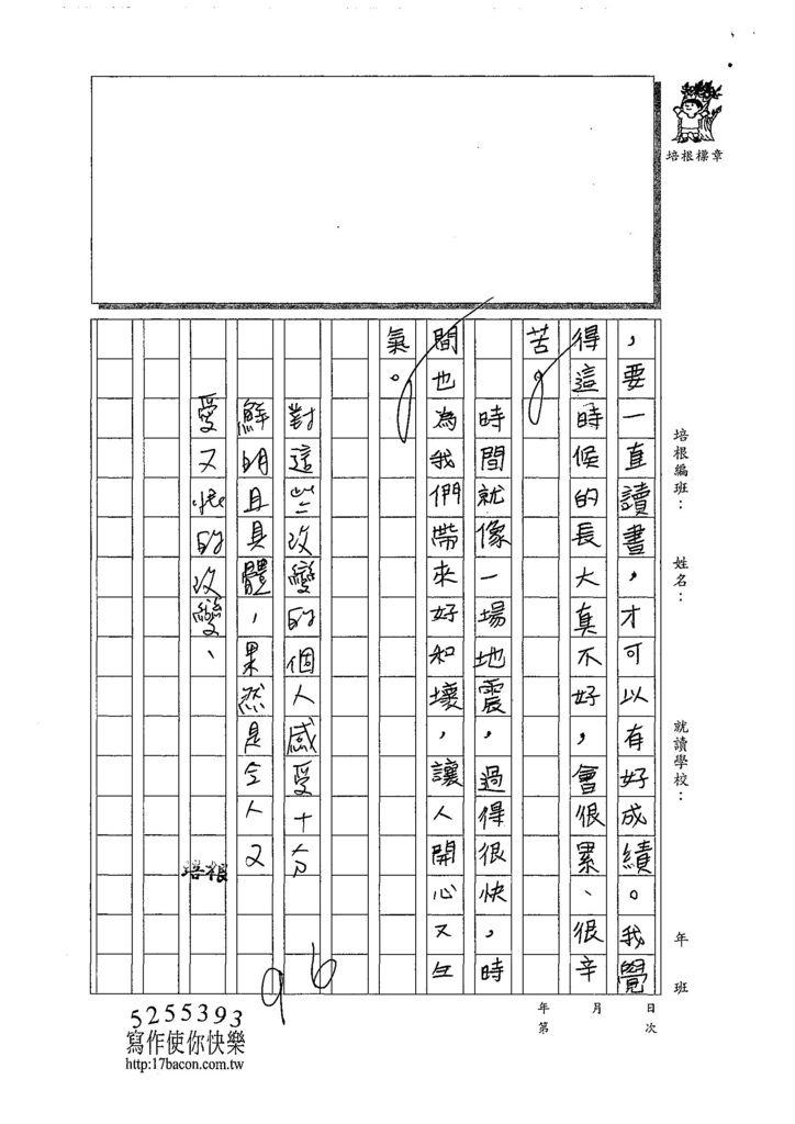 107W5309劉育寧 (3).jpg