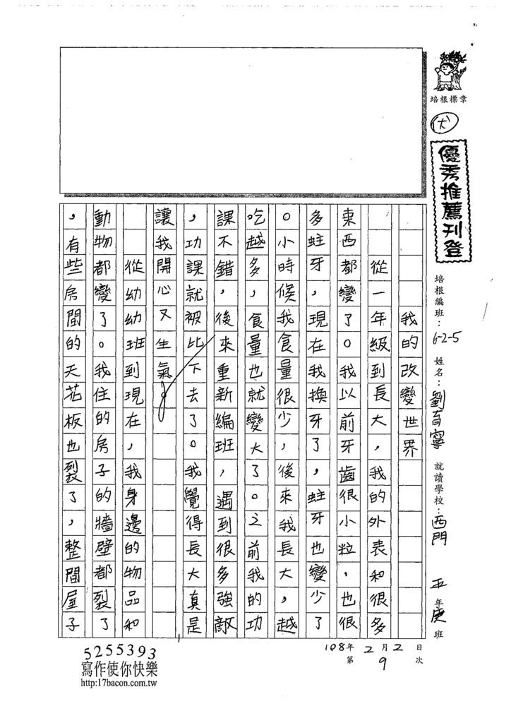 107W5309劉育寧 (1).jpg
