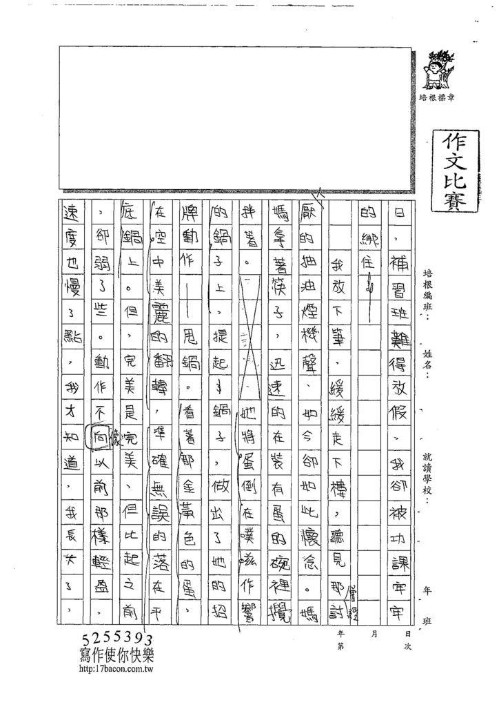 107WA305張嘉芯 (3).jpg