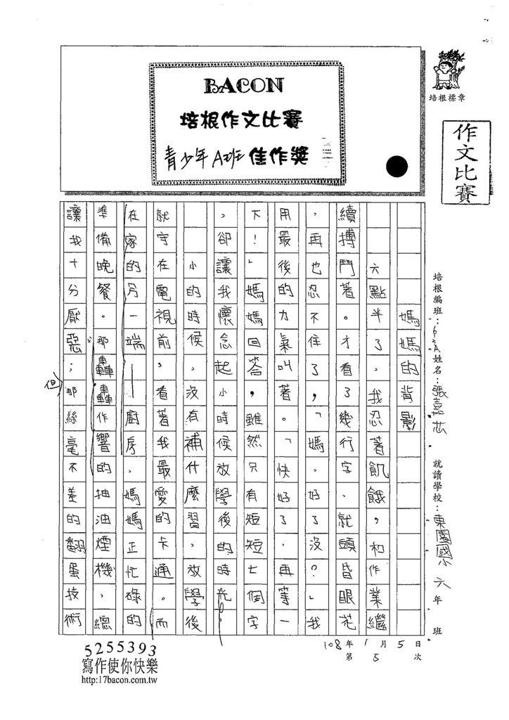 107WA305張嘉芯 (1).jpg