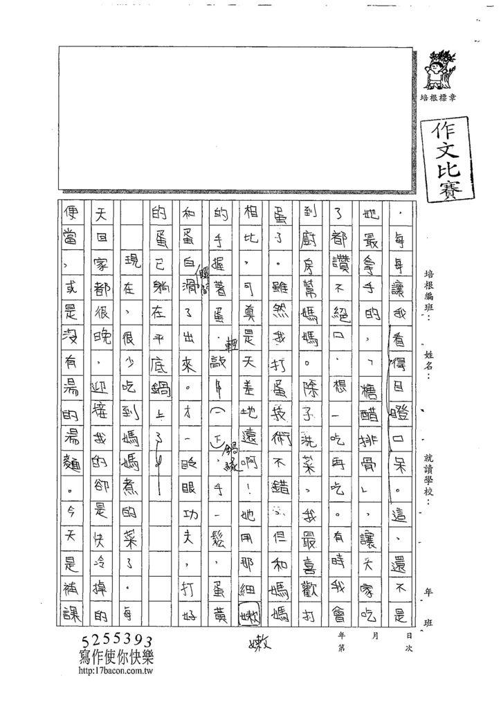 107WA305張嘉芯 (2).jpg