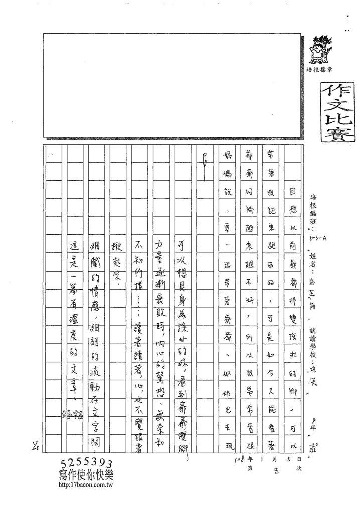 107WA305彭芷筠 (3).jpg
