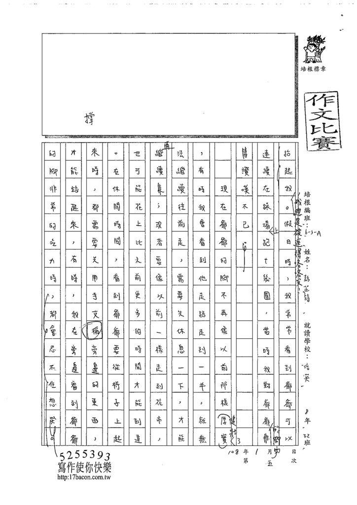 107WA305彭芷筠 (2).jpg