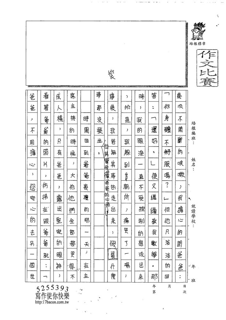 107WA305趙韋媜 (2).jpg