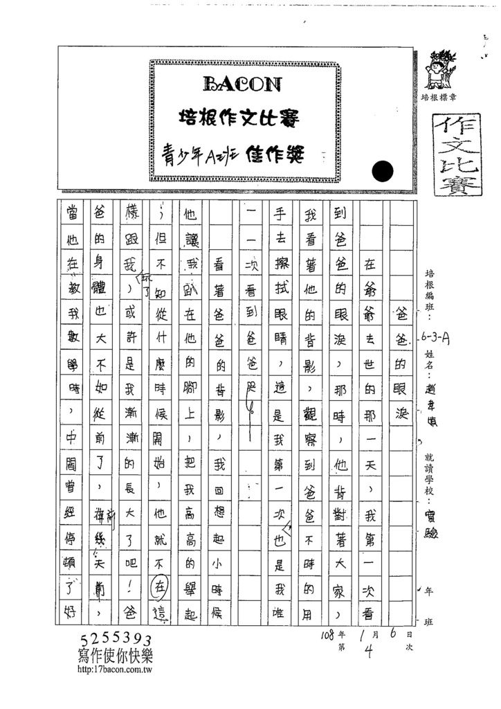 107WA305趙韋媜 (1).jpg