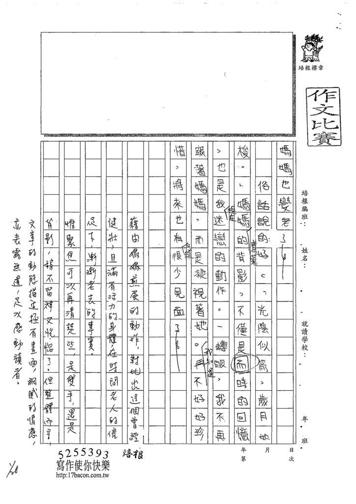 107WA305張嘉芯 (4).jpg