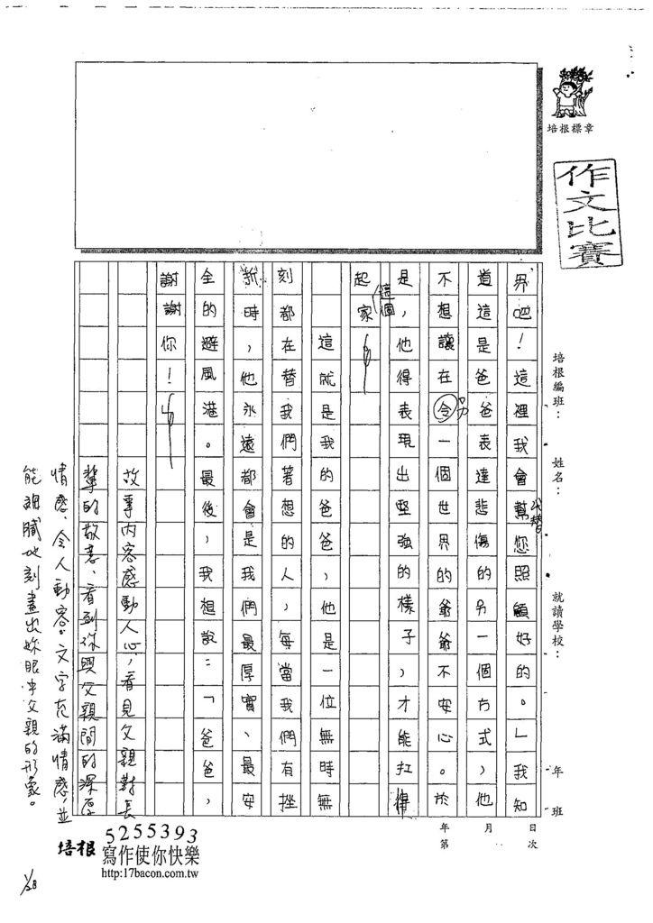 107WA305趙韋媜 (3).jpg