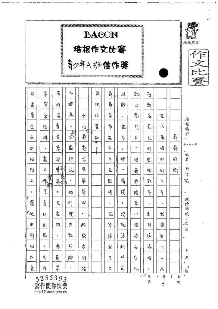 107WA305彭芷筠 (1).jpg