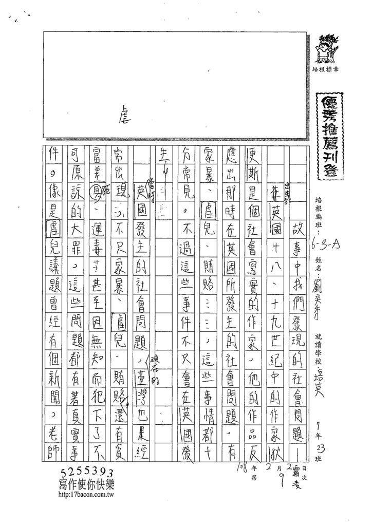 107WA309劉奕秀 (1).jpg