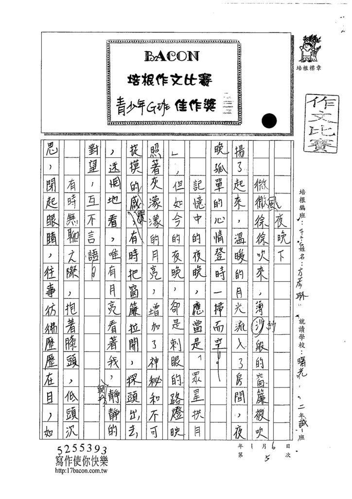 107WG305芳彥琳 (1).jpg