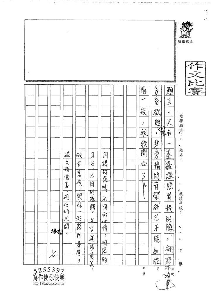 107WG305芳彥琳 (3).jpg