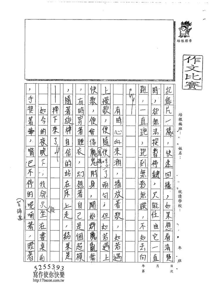 107WG305芳彥琳 (2).jpg