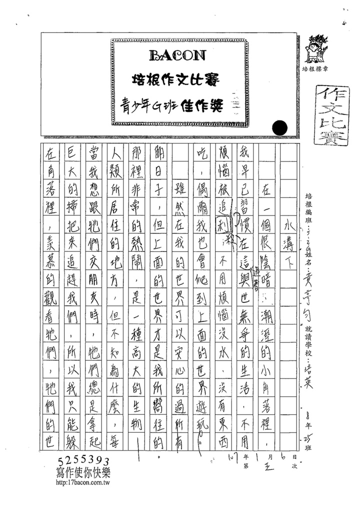 107WG305黃亭勻 (1).jpg