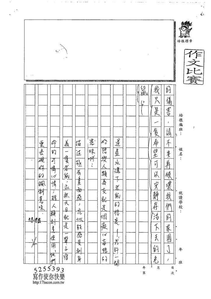 107WG305黃亭勻 (3).jpg