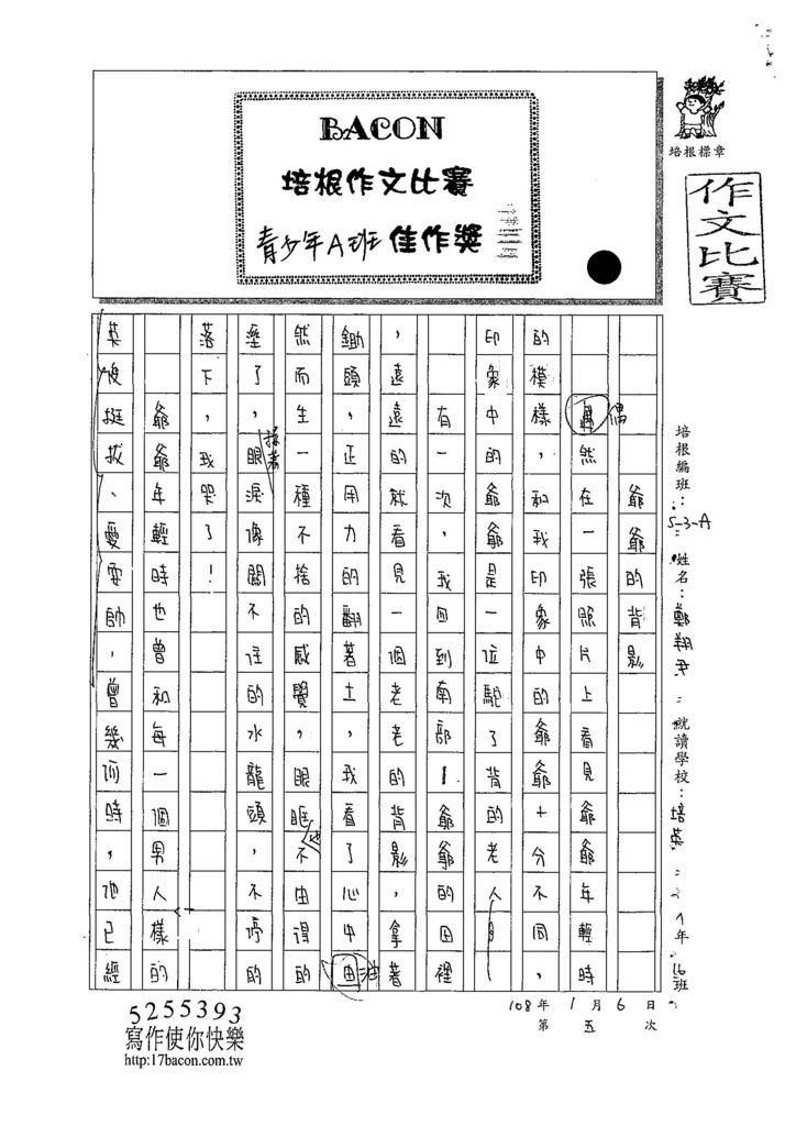 107WA305鄭翔尹 (1).jpg