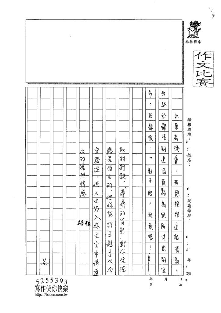 107WA305鄭翔尹 (3).jpg